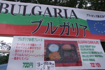 <p>Bulgarian cuisine</p>