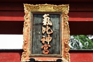 Torii signage, written by Prince Arisugawa Takehito. Imperial family members really have beautiful handwriting