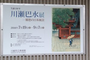 "The exhibition of ""Kawase Hasui"" who was called ""Hiroshige of the Showa era""."