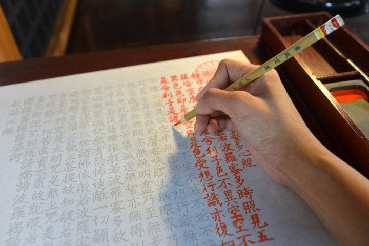 Shakyo at Kyoto's Unryuin Temple