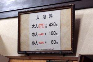 Entrance fees to Funaoka Onsen