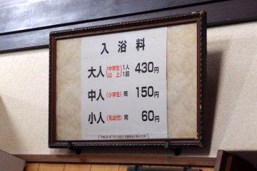 <p>Entrance fees to Funaoka Onsen&nbsp;</p>