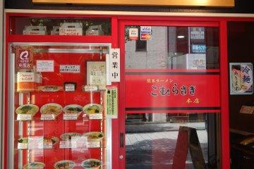 <p>เจอแล้ว ร้านนี้แหละสุดยอด Kumamoto Ramen</p>