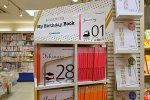 A Tokyo bookshop selling books that reveal one's destiny through birth dates.