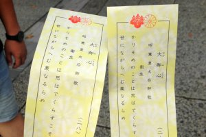 Similar Omikuji results with a friend who seems to be in the same situation as me!