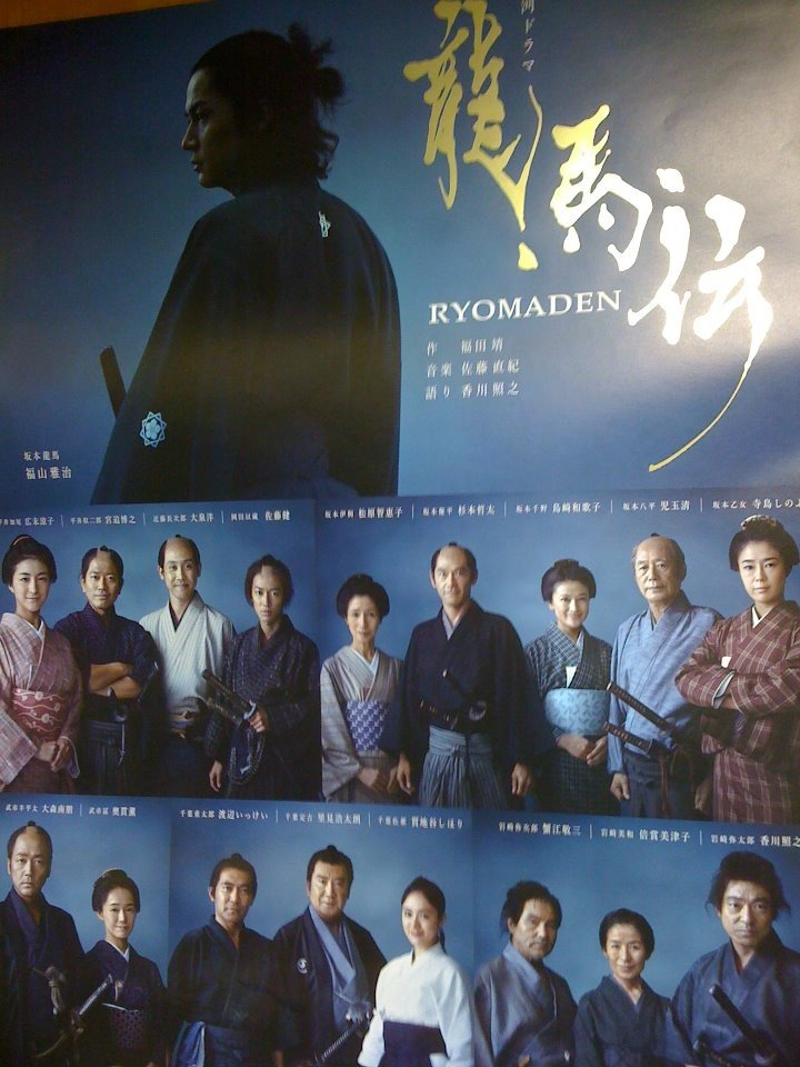 """Ryomaden"" avec Masaharu Fukuyama"