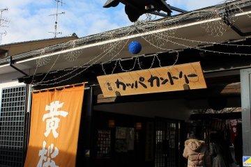 京都伏見「黄桜かっぱカントリー」