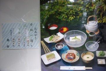 อาหารเซ็ทเต้าหู้ที่ Okutan
