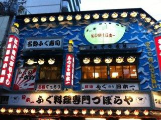 Un restaurant de fugu du quartier Shinsekai
