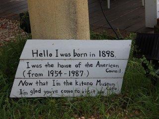 庭にこんな自己紹介文が