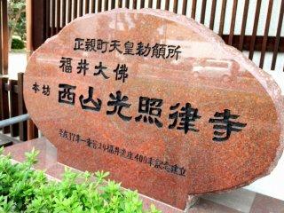 Bảng chỉ dẫn bằng đá của chùa Koshoji