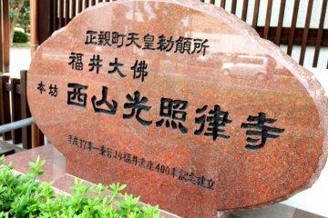 고쇼지 석상