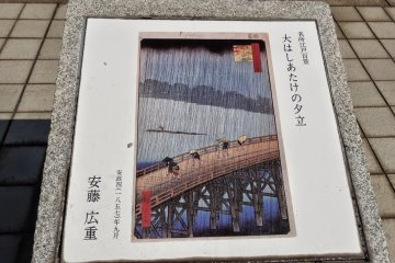 <p>One of the prints on Sumidagawa Terrace, &ldquo;Sudden Shower over Shin-Ōhashi Bridge and Atake&rdquo;, a famous painting by Hiroshige</p>