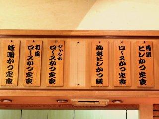 壁に掲げられた木札のメニュー