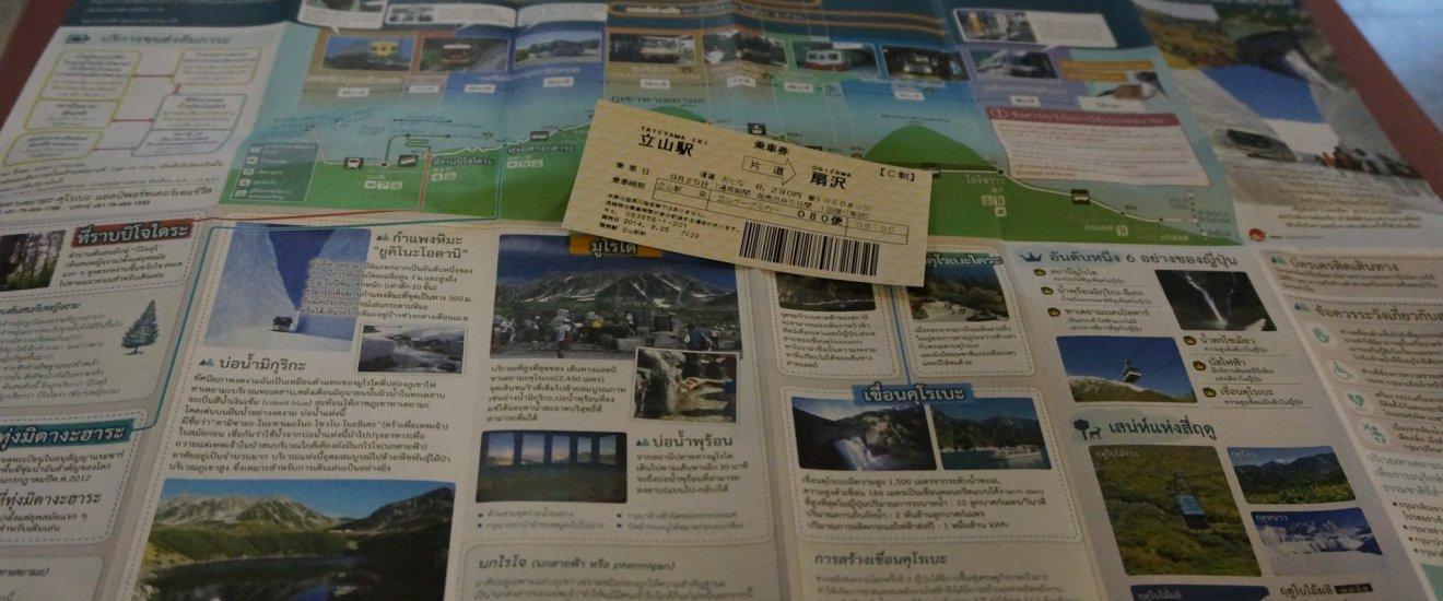 tateyama alpine route ขอลุยหลังคาญี่ปุ่น Japan's Alps สักครั้ง