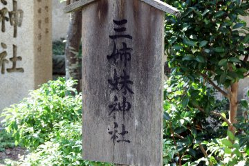 <p>Wooden marker of Three Sisters Shrine</p>