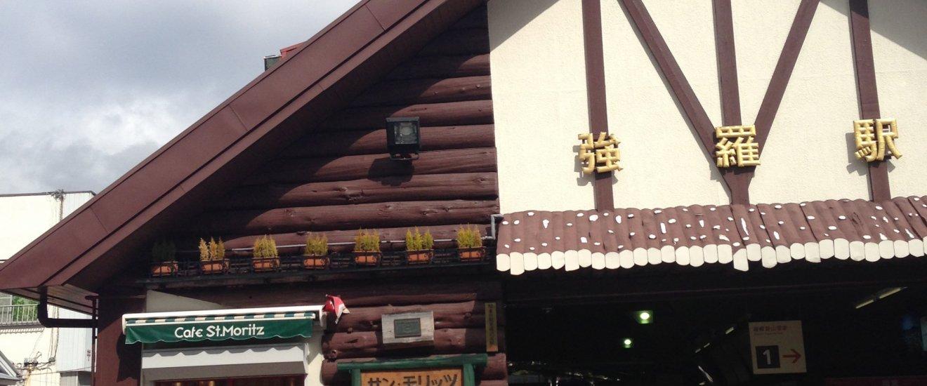 ด้านหน้าของสถานี Gora สถานีระหว่างทางที่น่าแวะชมครับ