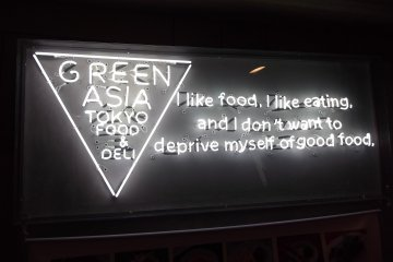 Green Asia, Roppongi [Closed]
