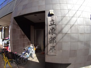 Tatsunami-beya