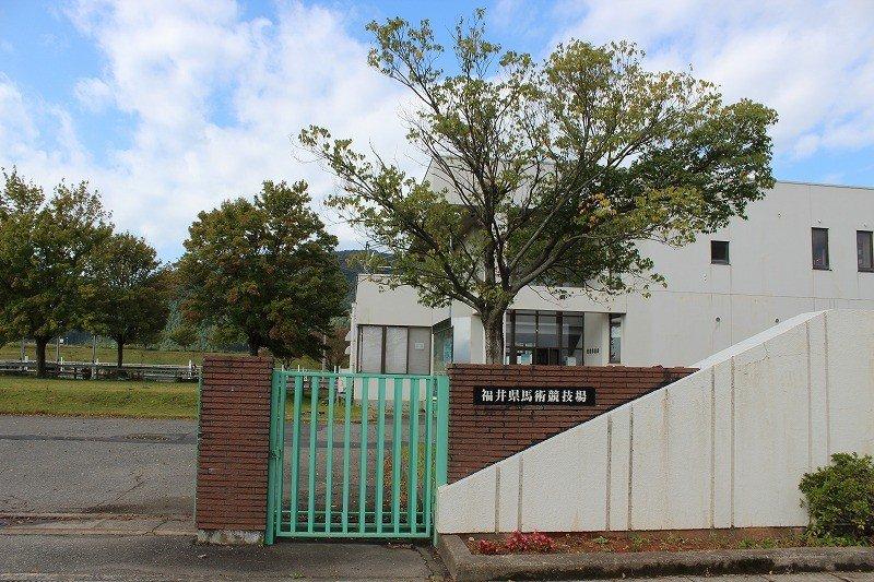 「福井ホースパーク」は「福井県馬術競技場」を兼ねてもいる