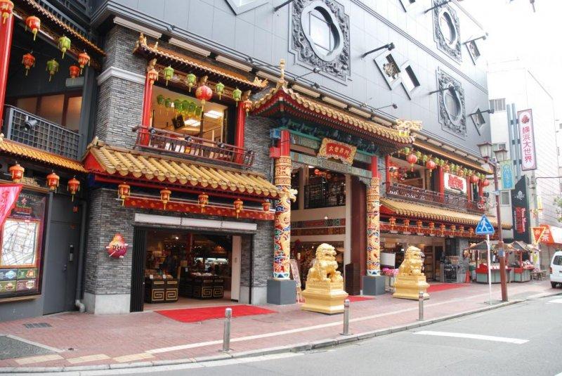 Yokohama Daisekai Entrance