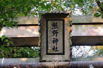 구마노신사의 석조 기원을 자세히 들여다보면 마쓰다이라 야스마사 후쿠이 마쓰다이라 일가의 19대 번주가 쓴 것이다