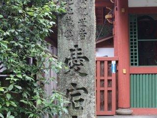 愛宕寺は、おたぎじ、と読む。これは山城国愛宕(おたぎ)郡において開基されたためだ
