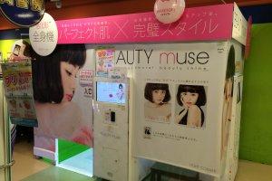 """Типичная японская фотокабина """"пурикура"""" встречается во многих развлекательных центрах, магазинах типа """"все по 100 йен"""" и караоке. Эта кабина компании Makesoft называется """"Beauty Muse""""."""