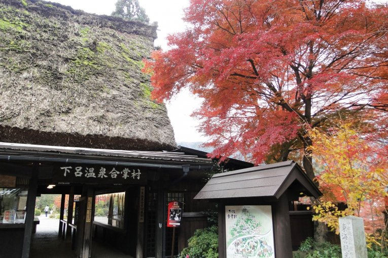 Gassho Folk Village of Gero Onsen