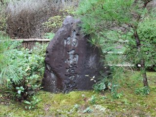 かつてこの常寂光寺辺りは藤原定家の山荘があったところだ。その山荘で藤原定家は「小倉百人一首」を編纂した