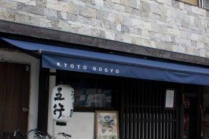ด้านหน้าร้าน GOGYO เกียวโต ที่อยู่ใกล้กับตรอกNishiki Market และไม่ไกลจากย่านช้อปปิ้งหลักยอดฮิตอย่าง Teramachi Street นัก