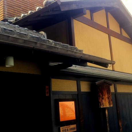 Kyoto Machiya and Textiles Museum