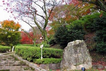 후쿠이 사바에 니시야마 공원 내 산기슭의 쿄요테이 입구