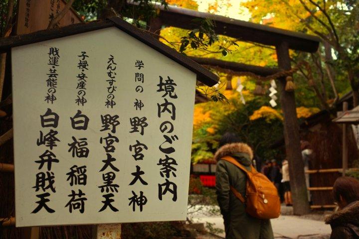 Nonomiya-Jinja Shrine, Arashiyama