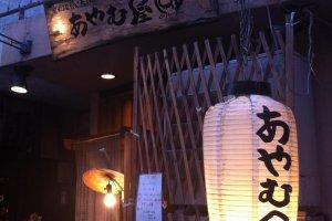 La devanture du restaurant Ayamuya