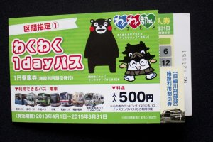 นี่แหละตั๋วแบบ One Day Pass ที่จะให้เราเที่ยวโดยKumamoto Castle Loop Bus (Shiromegurin) ได้ไม่จำกัดเที่ยวภายในหนึ่งวัน