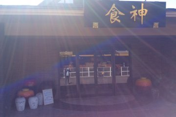 <p>Outside shot of the Canteen at&nbsp;Kanda University</p>