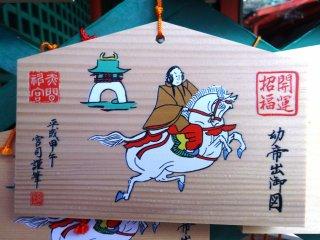 "Sebuah plakat doa (dalam bahasa Jepang disebut dengan ""ema"") di Kuil Akama yang menampilkan Kaisar muda Antoku"
