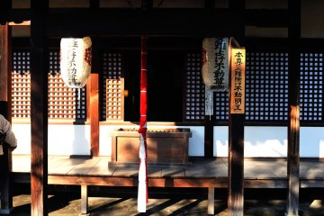 <p>The Fudo Hall, the main hall of Keisho-in Temple</p>