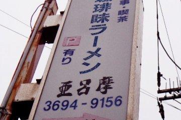 <p>Restaurant sign &nbsp;</p>