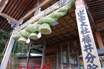 이즈모대사(出雲大社)의 후쿠이 분원