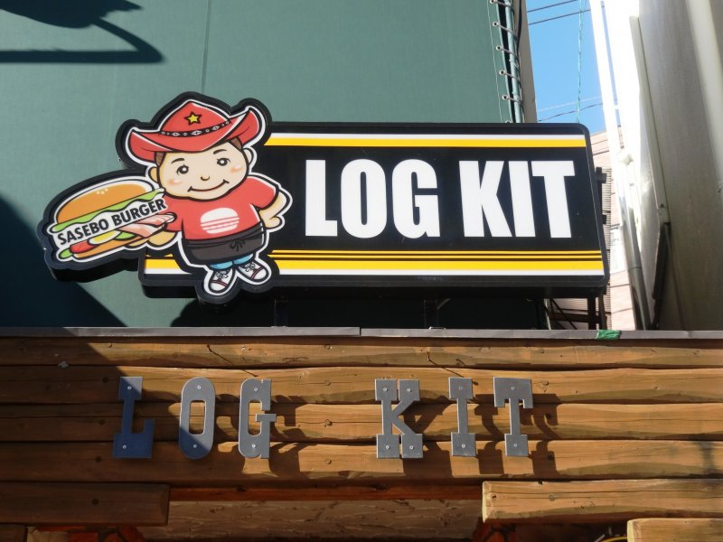 <p>Log Kit&#39;s sign is easy to see as soon as you come off of the expressway</p>