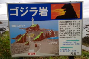前往观看哥斯拉岩石的指示牌