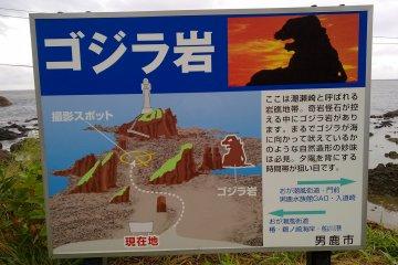 <p>Это знак показывает местоположение скалы Годзиллы</p>
