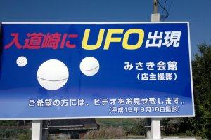 17年前有UFO在这被发现了。