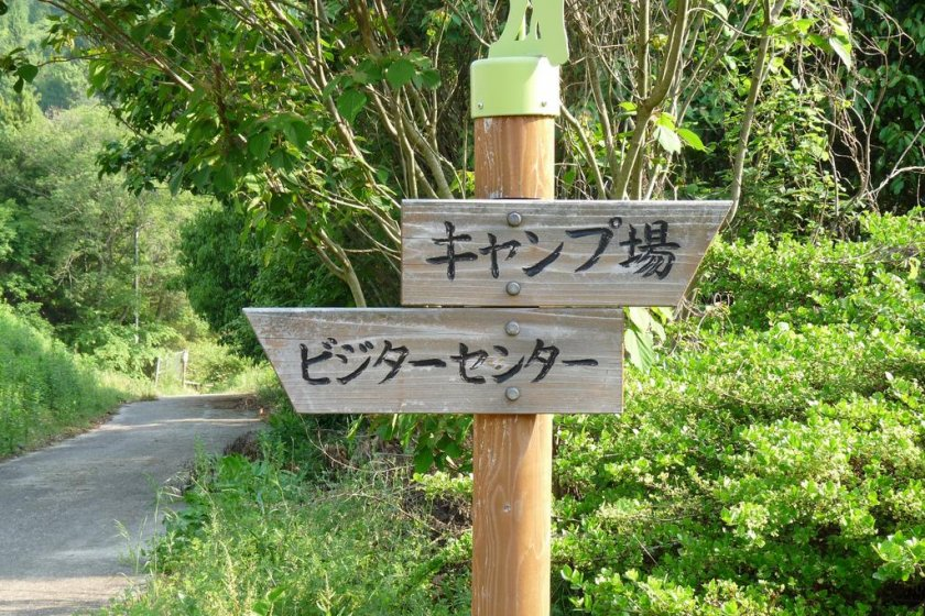 cute signs showing where the camp site is, Utsukushi Mori, Setouchi City, Okayama
