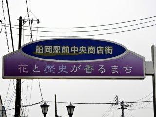 JR 후나오카 역 앞 표지판