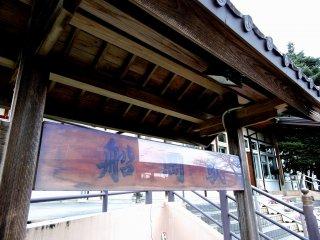 Các biển báo kiểu truyền thống ở nhà ga JR Funaoka