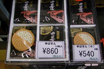 <p>Rice crackers with yuba</p>