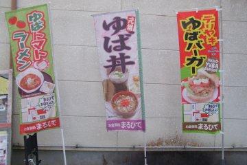 <p>Flags advertising tomato yuba ramen, yuba don, and yuba burgers</p>